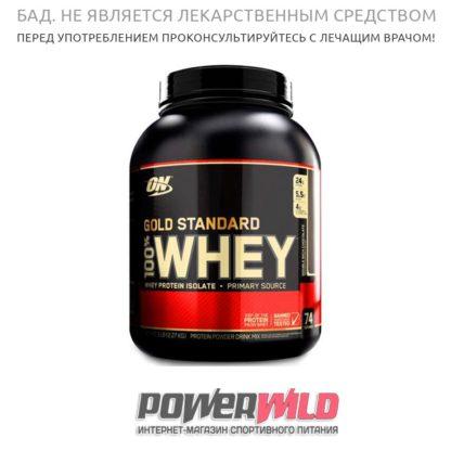 100%-whey-gold-standart-фото-упаковка-инструкция на фото