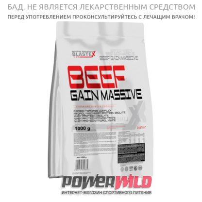 на фото Beeg-gain-Massive-упаковка