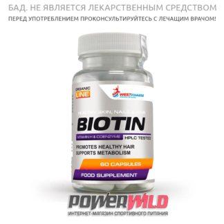 на фото Biotin-вестфарм-упаковка