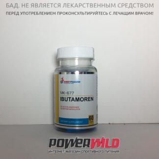Ibutamoren инструкция