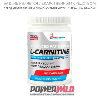 на фото L-canitine-Westpharm-упаковка-фото