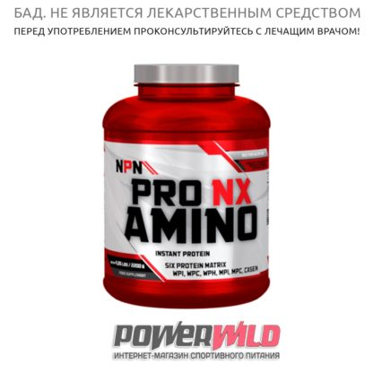на фото Pro-NX-Amino-NPN-фото-упаковка