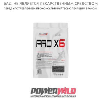 Pro-X6-Blastex-фото-упаковка на фото