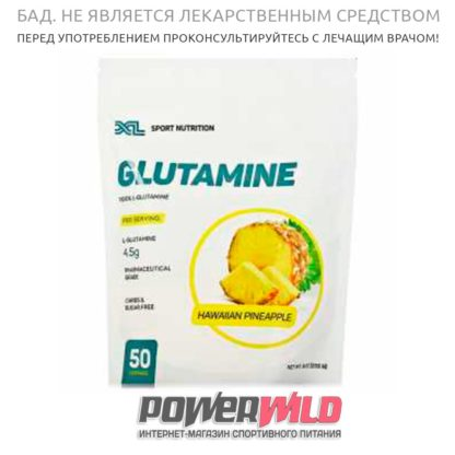 на фото glutamine-sport-nutrition-упаковка-фото