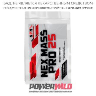 на фото nex-mas-pro-25-упаковка