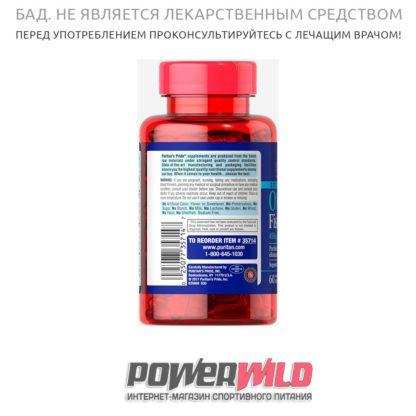 на фото omega-3-1500-mg-красная-инструкция-приминения-фото-упаковка