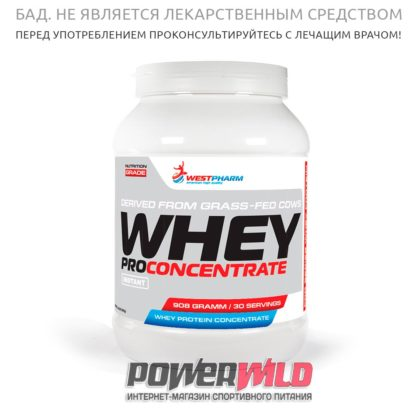 упаковка whey-pro-concentrat-westpharm-упаковка-фото