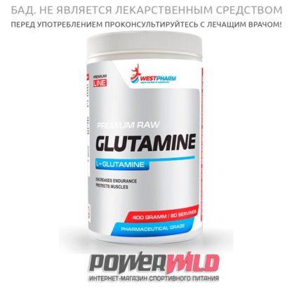 на фото glutamin-westpharm