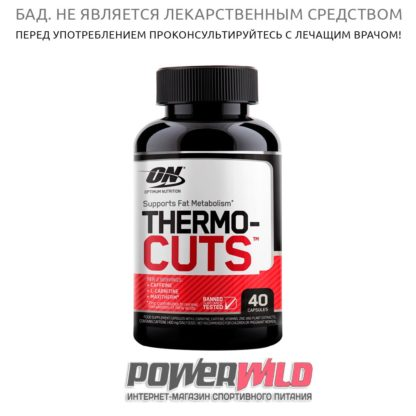 на фото Thermo-Cuts (40 капс) (Optimum Nutrition)
