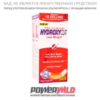 на фото HydroxyCut Pro Clinical (60 капс) (MuscleTech)