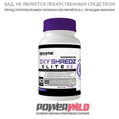 на фото Oxy Shredz Elite V2 (90 капс) (Genone)
