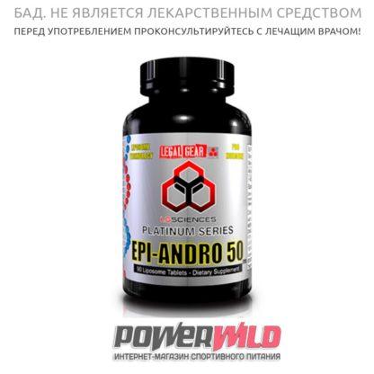 Epi-Andro-50-(90-табл)-(LG-Sciences)