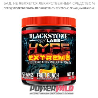 на фото упаковка hype-extreme купить