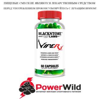 Viper X, 60 капс, Blackstone Labs купить в москве