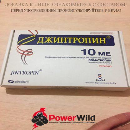 Джинтропин купить с доставкой по всей России