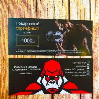 на фото Подарочный-сертификат-на-сумму-1000-рублей
