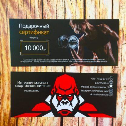 на фото Подарочный-сертификат-на-сумму-10000-рублей