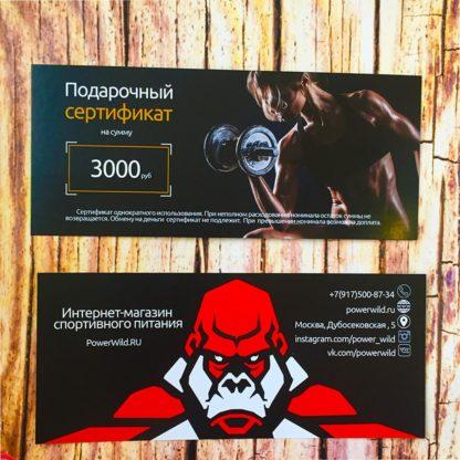 на фото Подарочный-сертификат-на-сумму-3000-рублей