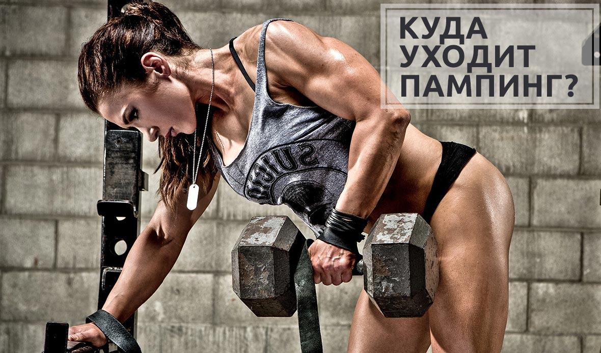 На фото девушка с большой гантелью и мотивирующая подпись «Куда уходит пампинг»