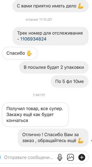 Скриншот отзыва покупателя