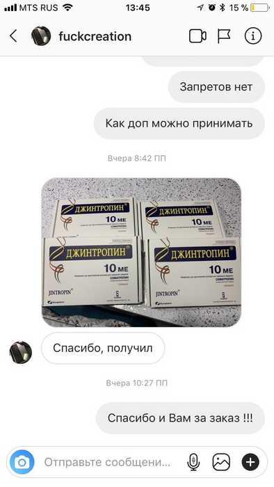 Отзыв покупателя – купить Джинтропин