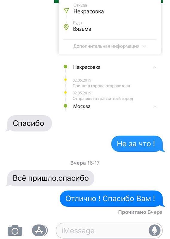 На фото скриншот отзыва клиента. Читать отзыв реального клиента магазина PowerWild.Ru
