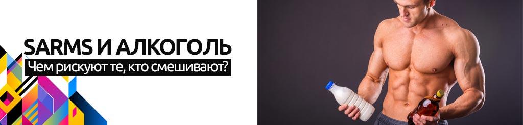 Баннер статьи Препараты SARMs и алкоголь. Чем рискует атлет, нарушающий спортивный режим?