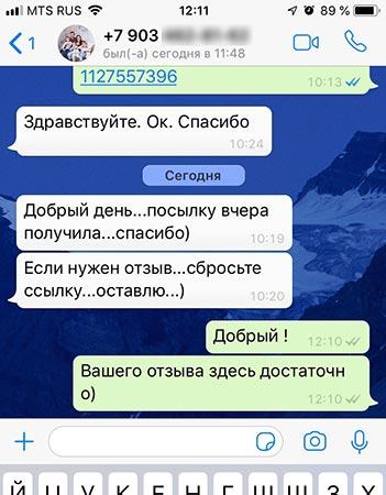 На фото скриншот переписки с реальным покупателем. Магазин PowerWild.RU отправлял девушке заказ Почтой России.