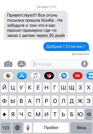 На фото – скриншот с экрана телефона. На нем сообщение от покупателя с благодарностью в адрес магазина.
