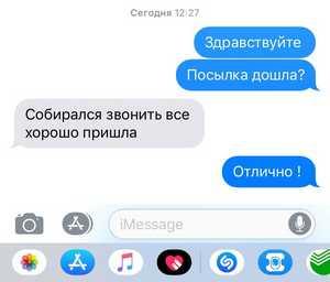 На фото скриншот сообщения из месседжера с сообщением о получении посылки от магазина PowerWild