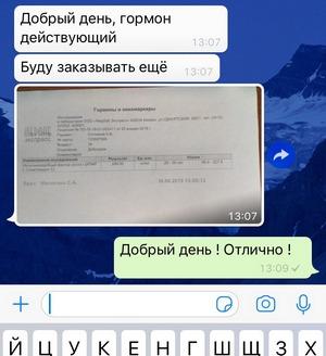 На фото скриншот сообщения из месседжера. Клиент пишет о качестве препарата гормона роста, купленного в интернет-магазине PowerWild