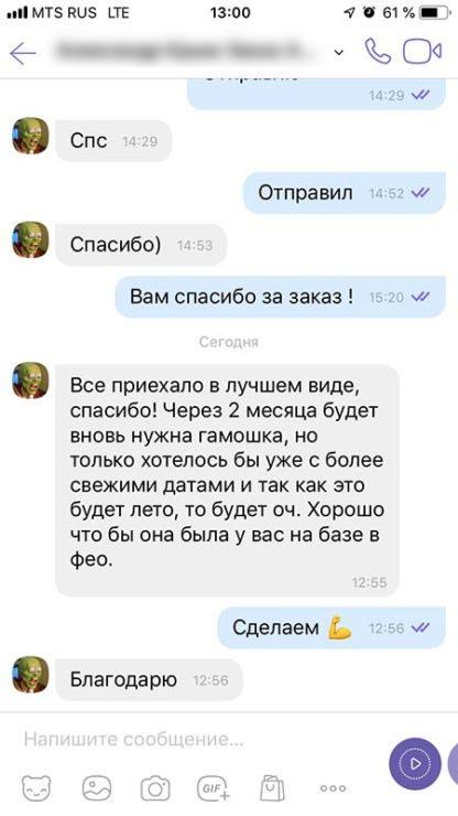 На фото скриншот отзыва покупателя о работе интернет-магазина PowerWild.ru