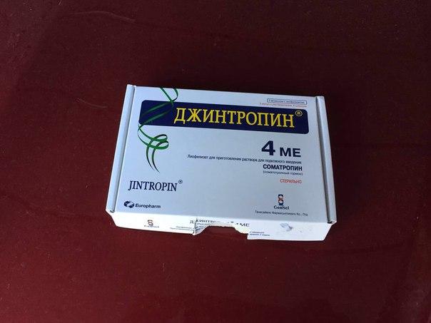 На фото поврежденная упаковка Джинтропина.