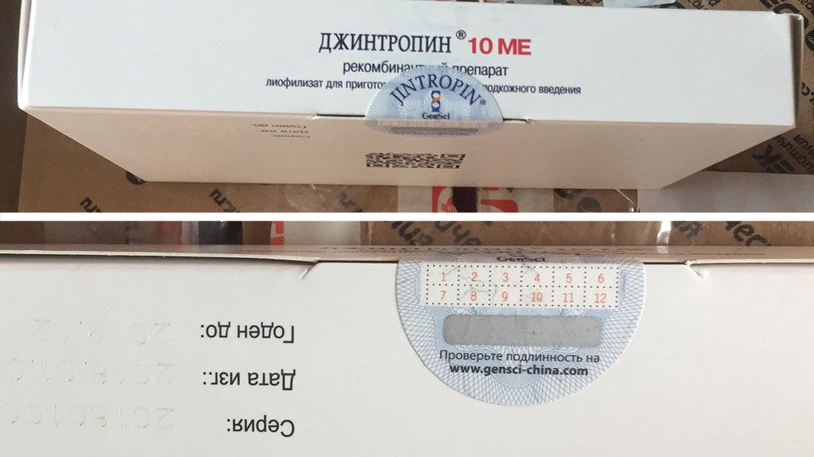 Смотреть на фото серийный номер на коробке Джинтропина