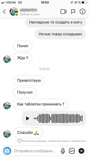 На фото скриншот с экрана телефона с отзывом покупателя.
