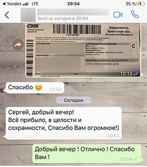 Скриншот сообщений из месседжера от покупателя из Беларуси.