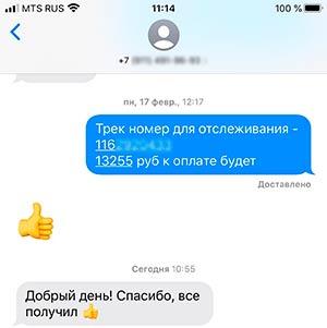 Смотреть отзыв реального покупателя интернет-магазина powerwild.ru