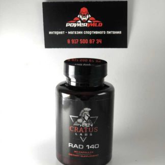 Radium RAD-140 Cratus Labs цена