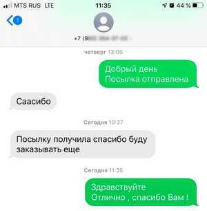 Смотреть скриншот реального отзыва покупателя интернет-магазина powerwild.ru