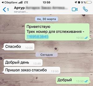 Смотреть скриншот сообщений покупателя powerwild.ru.