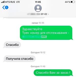Читать отзыв на скриншоте о работе интернет-магазина PowerWild.Ru
