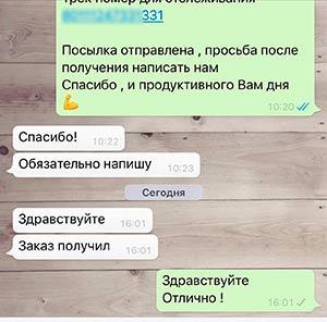 Смотреть скриншот отзывы покупателя, заказывавшего спортивное питание в интернет-магазине PowerWild.Ru
