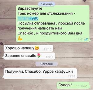 Читать негативный отзыв на магазин PowerWild.Ru
