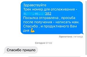 Смотреть скриншот подтверждения получения заказа из магазина PowerWild.Ru