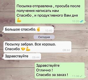 Смотреть скриншот положительного отзыва о доставке спортпита из магазина PowerWild.Ru