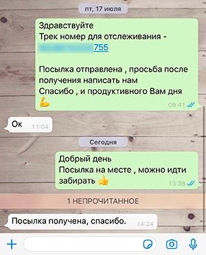 Читать проверенный отзыв покупателя о магазине powerwild.ru в 2020-ом году