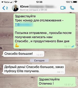Смотреть скриншот отзыва девушки, купившей Hydroxy Elite в интернет-магазине powerwild.ru в 2020-ом году.