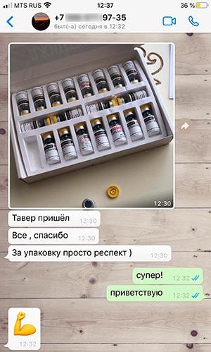 Смотреть отзыв покупателя, купившего 20 флаконов гормона роста в магазине powerwild.ru в 2020-ом году.
