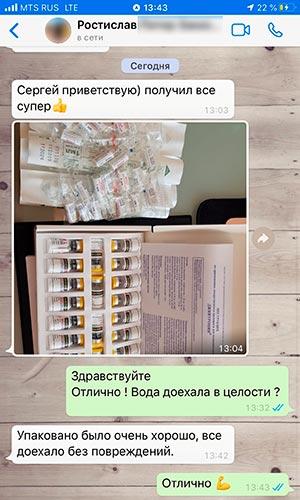 Отзыв и подтверждающий скриншот. Интернет-магазин powerwild.ru в 2020-ом году.