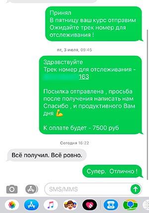 Смотреть скриншот отзыва покупателя о покупке препаратов SARMs фирмы WestPharm в интернет-магазине powerwild.ru в 2020-ом году.